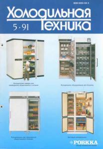 Холодильная техника 1991 №05
