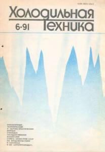 Холодильная техника 1991 №06