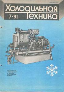 Холодильная техника 1991 №07