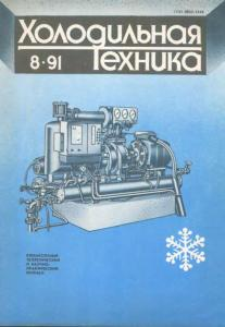 Холодильная техника 1991 №08