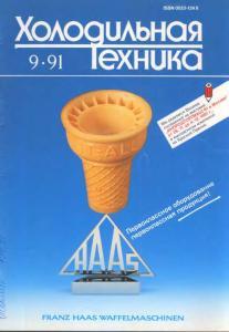 Холодильная техника 1991 №09