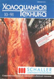 Холодильная техника 1991 №10