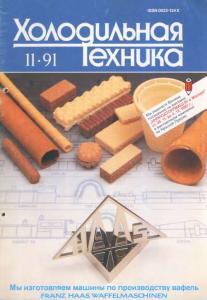 Холодильная техника 1991 №11