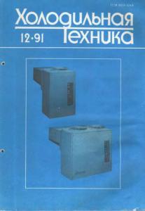 Холодильная техника 1991 №12