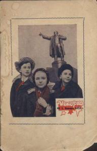 Искорка 1957 №01