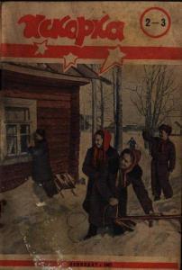 Искорка 1957 №02-03