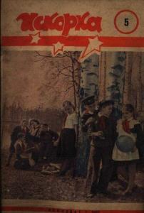 Искорка 1957 №05