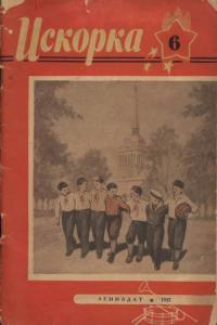 Искорка 1957 №06