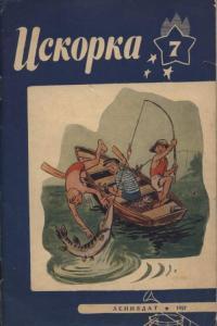 Искорка 1957 №07