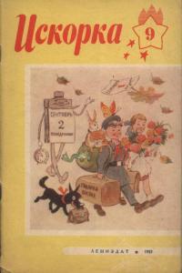 Искорка 1957 №09