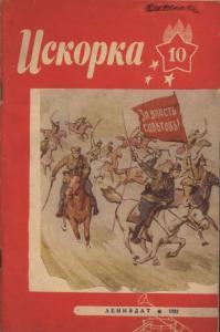 Искорка 1957 №10