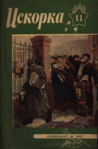 Искорка 1957 №11