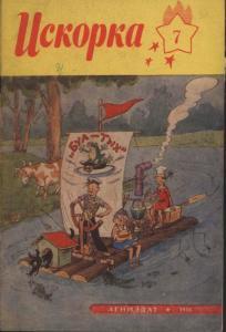 Искорка 1958 №07