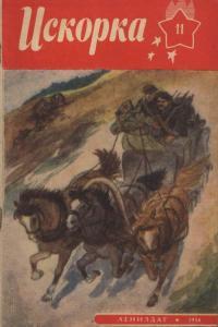 Искорка 1958 №11