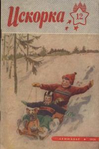 Искорка 1958 №12