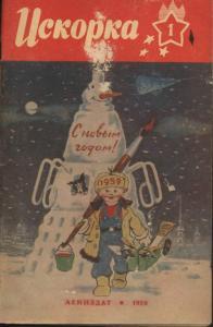 Искорка 1959 №01