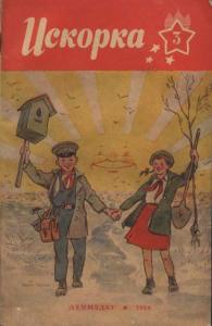 Искорка 1959 №03