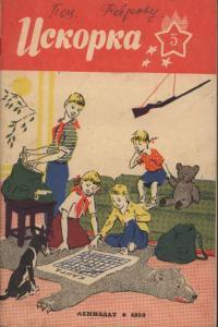 Искорка 1959 №05