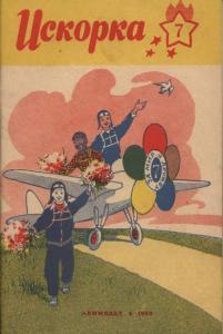 Искорка 1959 №07