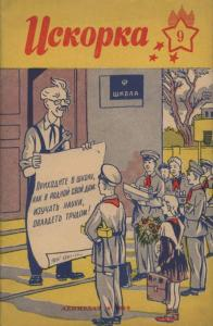 Искорка 1959 №09