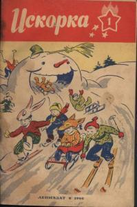 Искорка 1960 №01