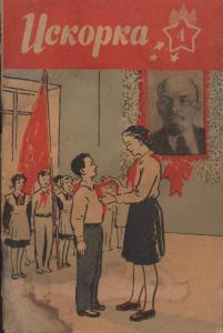 Искорка 1960 №04