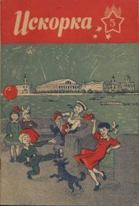 Искорка 1960 №05