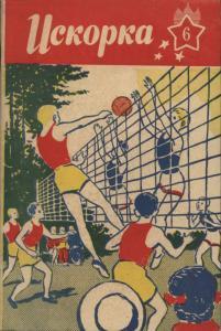 Искорка 1960 №06