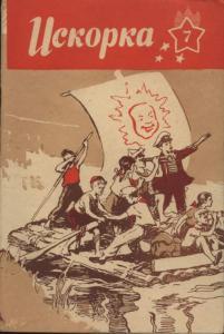 Искорка 1960 №07
