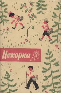 Искорка 1960 №08
