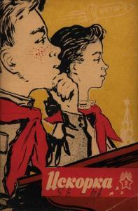 Искорка 1961 №09