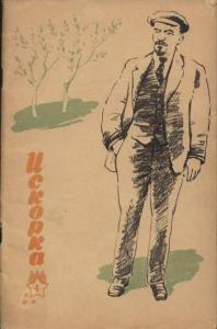 Искорка 1962 №04