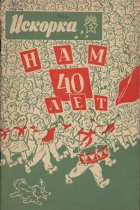 Искорка 1962 №05