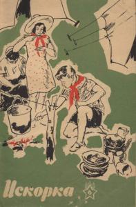 Искорка 1962 №06