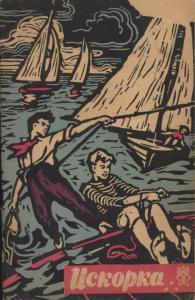 Искорка 1962 №08