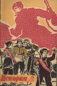 Искорка 1963 №02