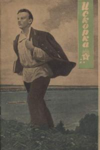 Искорка 1963 №04