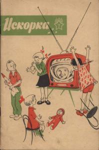 Искорка 1963 №07