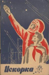 Искорка 1964 №04