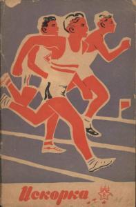 Искорка 1964 №08