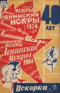 Искорка 1964 №09