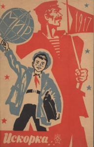 Искорка 1964 №11
