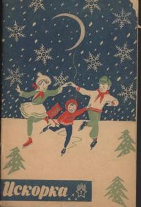 Искорка 1965 №01