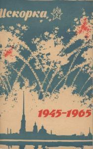 Искорка 1965 №05