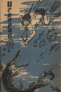 Искорка 1965 №07