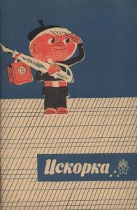Искорка 1965 №09