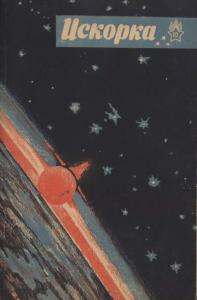 Искорка 1965 №10