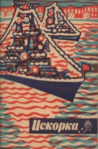 Искорка 1965 №11