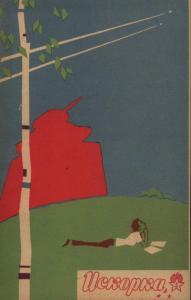 Искорка 1966 №05