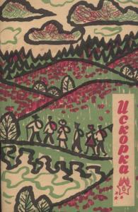 Искорка 1966 №06